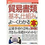図解入門ビジネス 貿易書類の基本と仕組みがよ~くわかる本[第4版]