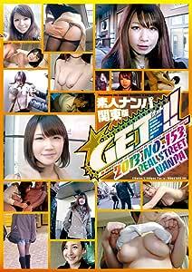 素人ナンパ GET!! No.153 関東版 [DVD]