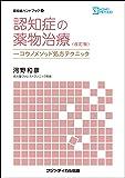 認知症の薬物治療 <改訂版> ーコウノメソッド処方テクニック(認知症ハンドブック(2)) (認知症ハンドブック 2)