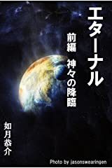 エターナル 前編 Kindle版