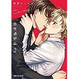 恋愛感情論(2) (ビーボーイコミックスデラックス)