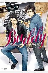 BUDDY DEADLOCK season2 (キャラ文庫) Kindle版
