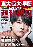 週刊朝日 2020年 3/27 増大号【表紙:吉沢 亮】 [雑誌]