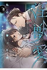 淫獣愛 私の心を奪った男 (オパール文庫) Kindle版