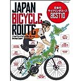 ジャパンバイシクルルート 日本のサイクリングコース ベスト10 (マイナビムック BiCYCLE CLUB別冊)