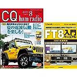 CQ ham radio 2021年08月号