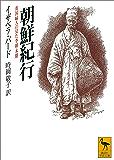 朝鮮紀行 (講談社学術文庫)