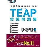 【CD2枚付】TEAP実践問題集 (大学入試合格のためのTEAP対策書)