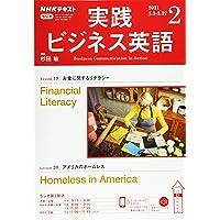 NHKラジオ実践ビジネス英語 2021年 02 月号 [雑誌]