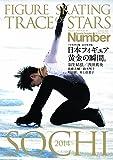 Sports Graphic Number PLUS「日本フィギュア ソチ冬季五輪完全保存版」 (Number PLUS…