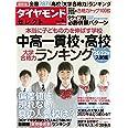 ダイヤモンド・セレクト 2021年 8月号 [雑誌] (中高一貫校・高校 大学合格力ランキング 2022年入試版)