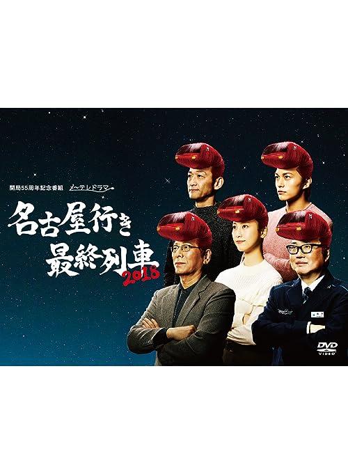 名古屋行き最終列車2018 DVD BOX