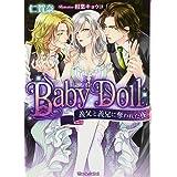 Baby Doll: 義父と義兄に奪われた夜 (ティアラ文庫)