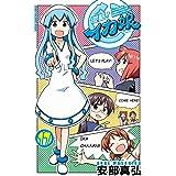侵略!イカ娘 17 オリジナルビデオアニメ(Blu-ray)付限定版 (少年チャンピオン・コミックス)