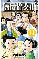 信長協奏曲(14) (ゲッサン少年サンデーコミックス) Kindle版