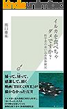 イルカを食べちゃダメですか?~科学者の追い込み漁体験記~ (光文社新書)