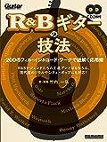 R&Bギターの技法 200のフィル・イン&コード・ワークで紐解く応用術(CD2枚付) (リットーミュージックムック)
