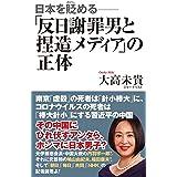 日本を貶める-「反日謝罪男と捏造メディア」の正体
