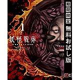 妖怪戦葬 1巻【期間限定 無料お試し版】 (デジタル版ガンガンコミックスUP!)