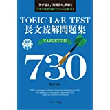 TOEIC® L&R TEST 長文読解問題集 TARGET 730