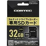 コムテック コムテック製ドライブレコーダー専用microSDHCカード(32GB) CDS-32GA