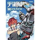 宇宙船別冊 SSSS.GRIDMAN (ホビージャパンMOOK912)
