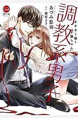 調教系男子 オオカミ様と子猫ちゃん1【単行本版】 (オパールCOMICS) Kindle版