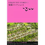 短篇コレクションI (池澤夏樹=個人編集 世界文学全集 第3集)
