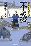 不惑―新・剣客太平記 5 (ハルキ文庫 お 13-16 時代小説文庫 新・剣客太平記 5)