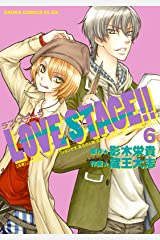 LOVE STAGE!!(6) (あすかコミックスCL-DX) Kindle版