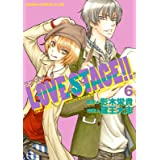 LOVE STAGE!!(6) (あすかコミックスCL-DX)