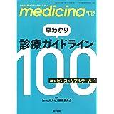 medicina(メディチーナ) 2020年 増刊号 特集 早わかり診療ガイドライン100~エッセンス&リアルワールド