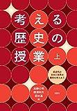 考える歴史の授業: 前近代の日本と世界の歴史を考えあう (上)