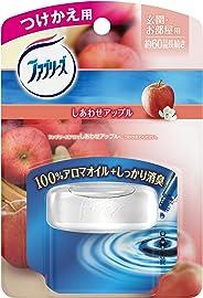ファブリーズ 消臭芳香剤 お部屋用 置き型 アロマ しあわせアップルの香り 付替用 5.5ml
