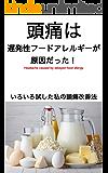 頭痛は遅発性フードアレルギーが原因だった!: いろいろ試した私の頭痛改善法 UG Books Health