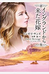 イングランドから来た花嫁 (mirabooks) Kindle版