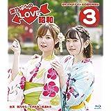 架乃ゆらのLOVE昭和Vol.3