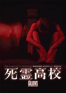 死霊高校 [DVD]