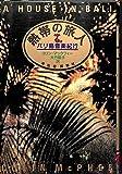 熱帯の旅人―バリ島音楽紀行