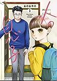 人の息子(1) (モーニングコミックス)