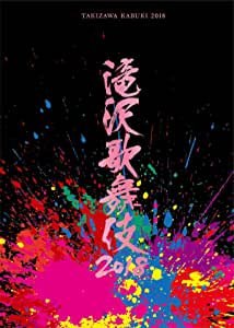 【メーカー特典あり】滝沢歌舞伎2018(Blu-ray Disc)(通常盤)(新橋・御園座 滝沢カンパニー大集合ポストカード 絵柄C付/A5サイズ)