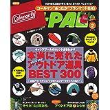 BE-PAL(ビ-パル) 2021年 02 月号 [雑誌]