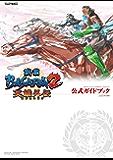 戦国BASARA2 英雄外伝(HEROES)公式ガイドブック (カプコンファミ通)