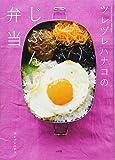 ツレヅレハナコの じぶん弁当 (小学館実用シリーズ LADY BIRD)