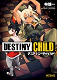 DESTINY CHILD (MFコミックス アライブシリーズ)