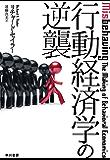 行動経済学の逆襲 (早川書房)