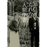 忘れられた人類学者(ジャパノロジスト)   〜エンブリー夫妻が見た〈日本の村〉