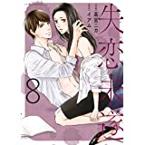 失恋未遂(8) (ジュールコミックス)
