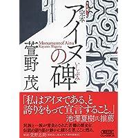 完本 アイヌの碑 (朝日文庫)