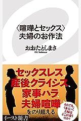 <喧嘩とセックス>夫婦のお作法 (イースト新書) Kindle版